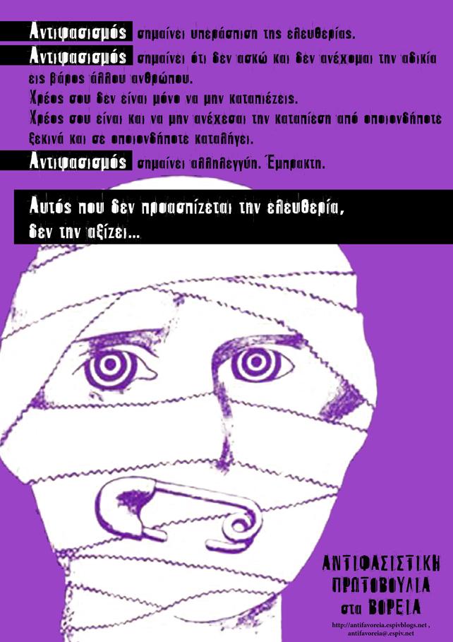 Αντιφασιστική Αφίσα