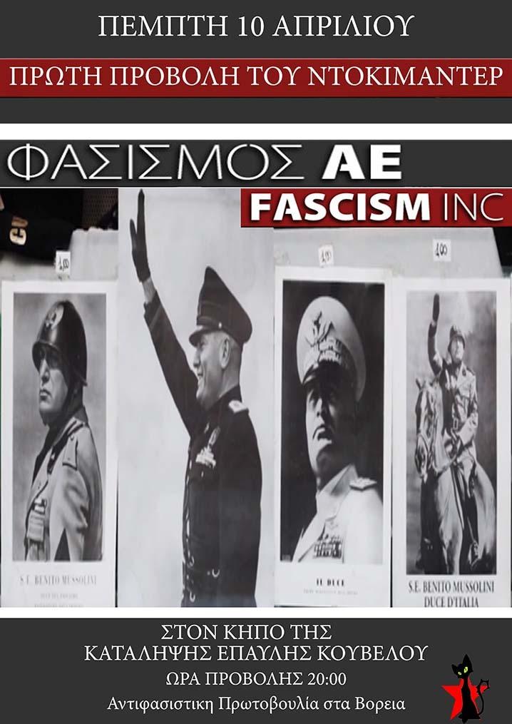 fasismos A.E