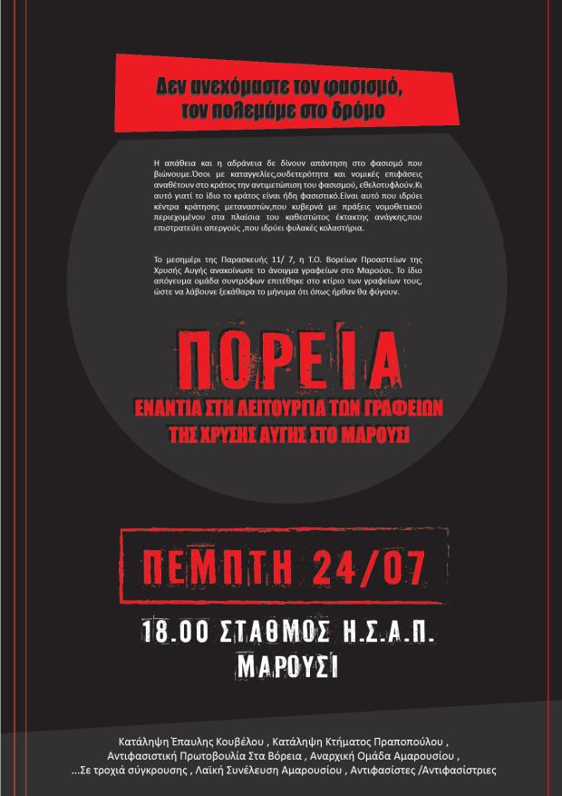 poreia24-01